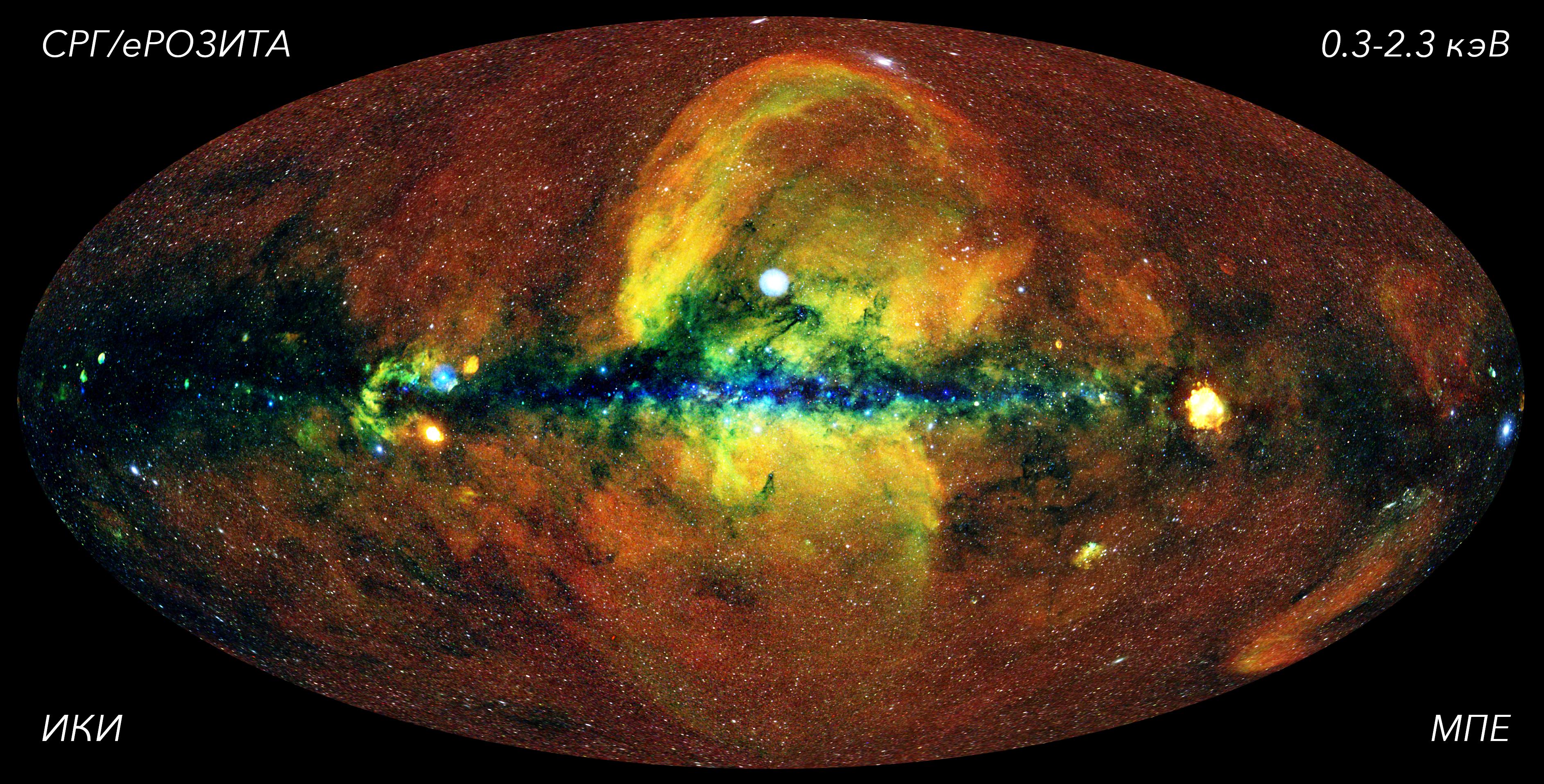 Карта всего неба СРГ/еРОЗИТА © М.Гильфанов, Е.Чуразов (от ИКИ), H.Brunner, J.Sanders (от МПЕ)