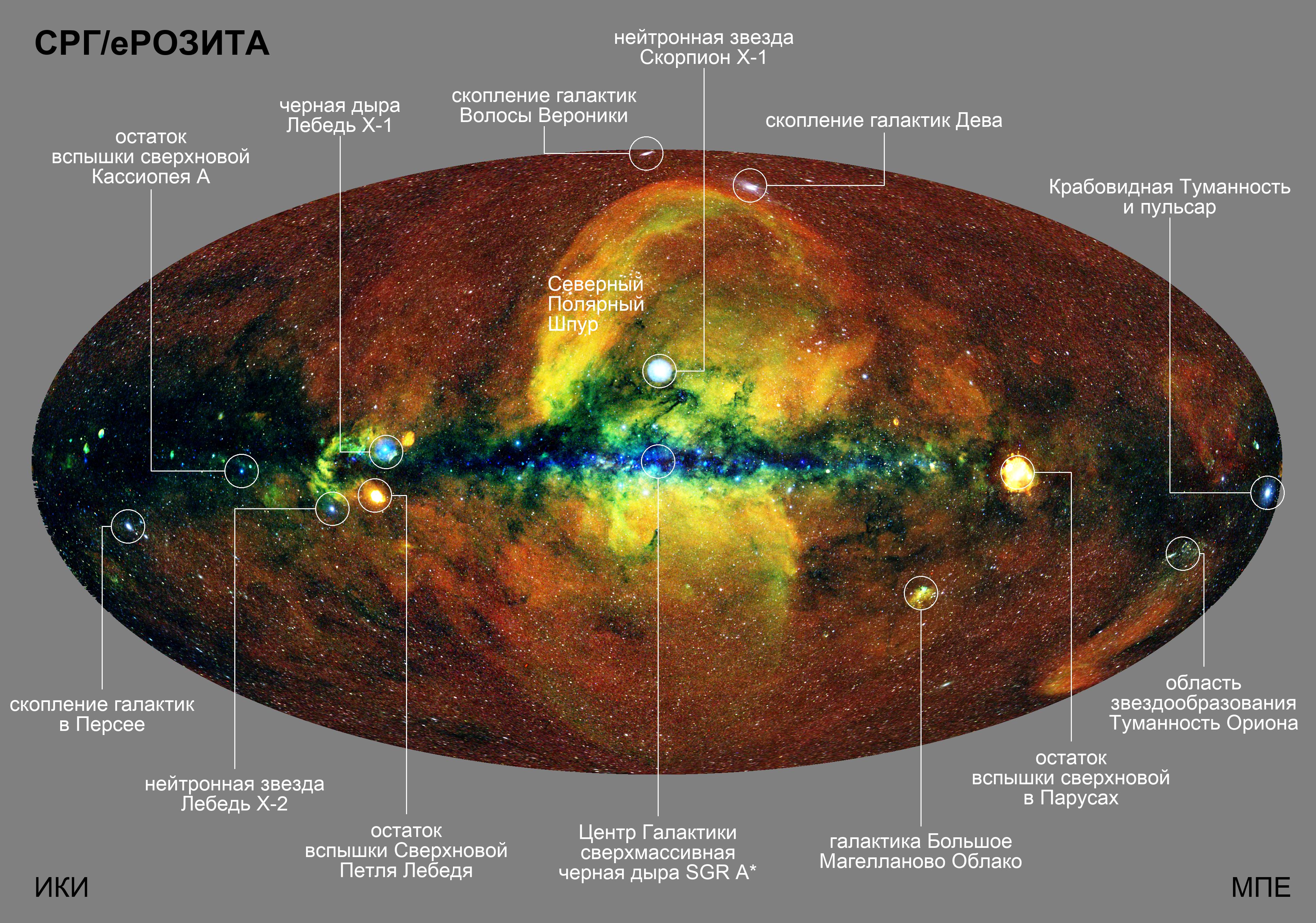 Карта всего неба СРГ/еРОЗИТА (c) М.Гильфанов, Р.Сюняев, Е.Чуразов (ИКИ), H.Brunner, A.Merloni, J.Sanders (МПЕ)