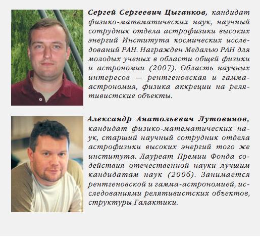 Цыганков, Лутовинов